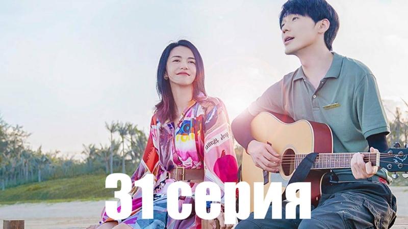 YUPIMIX Каникулы любви Vacation of Love русские субтитры 31 серия