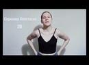 Видео-визитка Серегина Анастасия