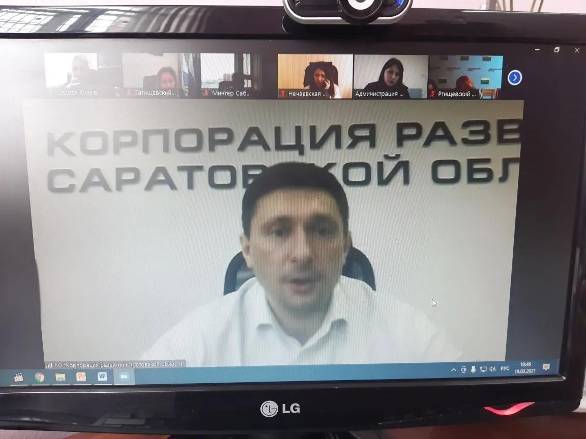 Корпорация развития Саратовской области провела рабочее совещание с представителями районов региона
