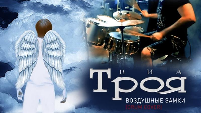 ВИА Троя Воздушные Замки барабаны