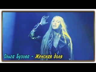 Ольга Бузова - Женская доля (2021)