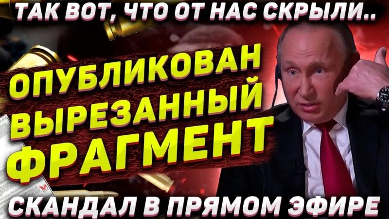 Опубликован вырезанный фрагмент Так вот что от нас скрыли Путин и Байден Скандал на Матч ТВ