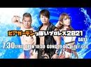 DDT Beer Garden Fight-Like Pro Wrestling 2021 2021.07.30 - День 1