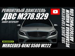 Купить контрактный двигатель M  Mercedes-Benz S 500 4-matic W222 бензин M278929