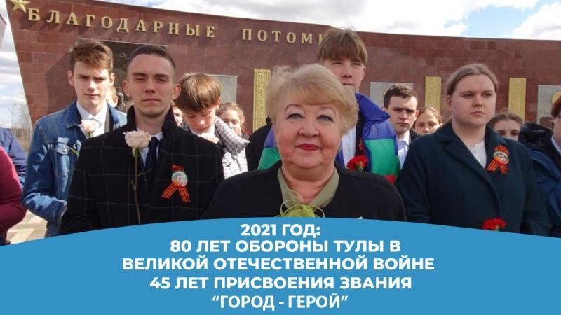 Акция Тульского городской Думы ЖИВАЯПАМЯТЬ Ирина Симонова