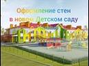 Оформление стен в новом Детском саду Иглинского района.mp4
