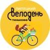 Липецкий ВЕЛОДЕНЬ Тинькофф | велопарад