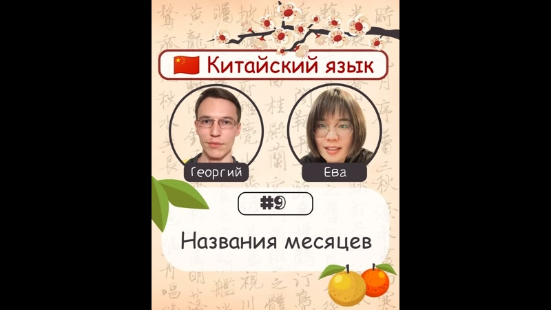 9 Названия месяцев на китайском языке