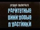 КРАТКИЙ СПИСОК И ВИДЕООБЗОР ВИНИЛОВЫХ СТАРИНОК на 25.06.2021