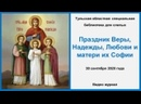 День Веры, Надежды, Любови и матери их Софии