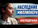 Клубнично-весенний фильм смотрится круто - НАСЛЕДНИК МИЛЛИОНЕРА Русские мелодрамы новинки 2021