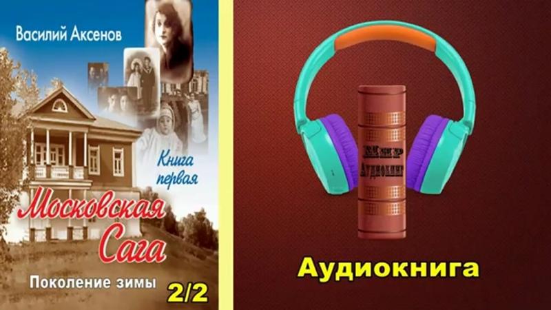Василий Аксёнов Московская сага Книга первая 2 2