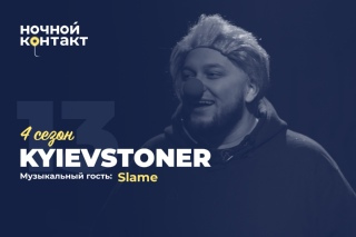 Фото со съёмок. 13 выпуск. Kyivstoner