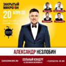 Незлобин Александр | Екатеринбург | 27