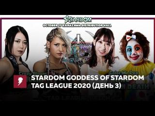 [#My1] Стардом 10 17 2020  Богини Стардона, командная лига день третий