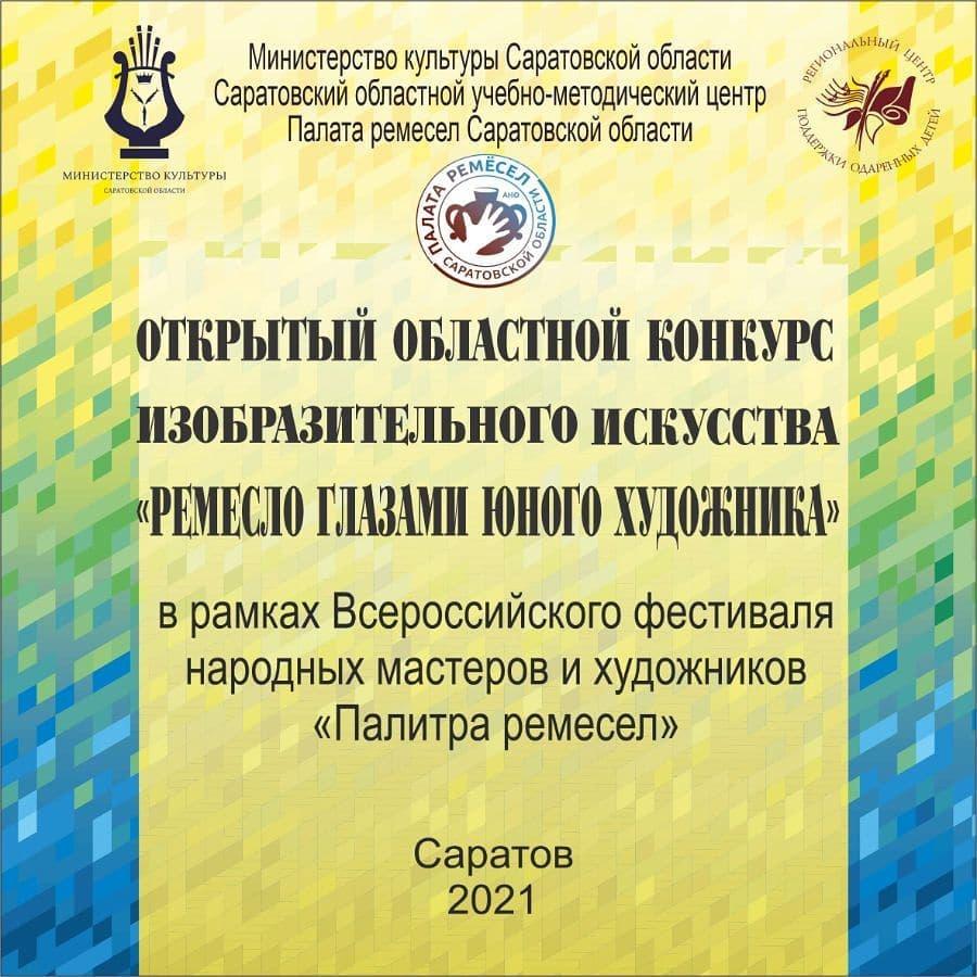 В Саратовской области объявлен конкурс изобразительного искусства «Ремесло глазами юного художника». Его участниками могут стать и юные петровчане