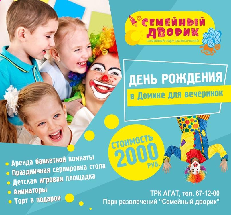 Незабываемый детский День рождения в Домике для вечеринок всего за 2000 рублей!