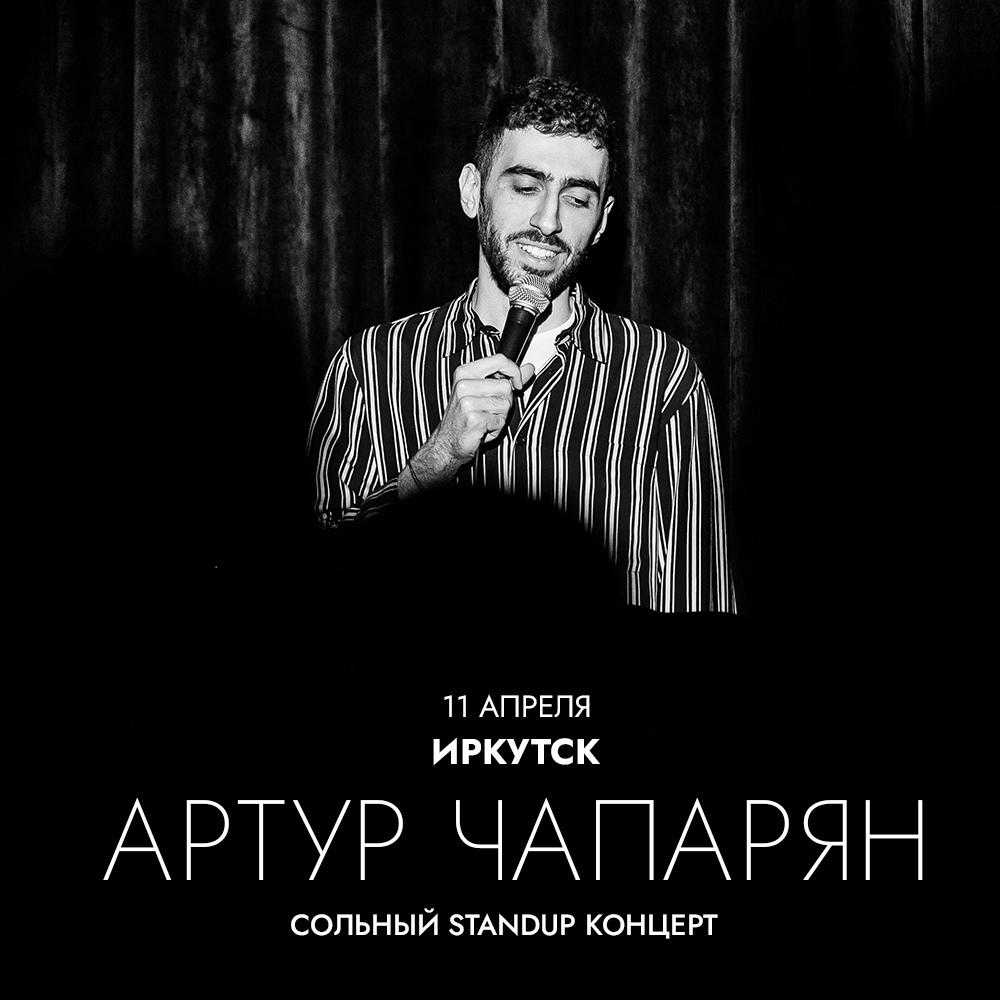 Афиша Иркутск Артур Чапарян / Иркутск / 11 апреля
