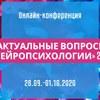 Онлайн конференция по нейропсихологии