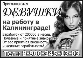Работа для девушек в калининград работа онлайн унеча