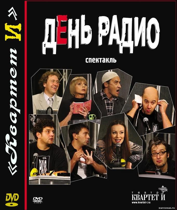 Весь мир - театр