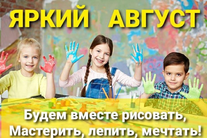 Юных петровчан приглашают на творческие мастер-классы