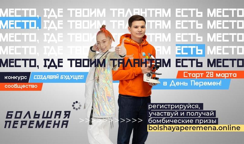 Всероссийский конкурс «Большая перемена»: новый сезон и новые возможности, изображение №6