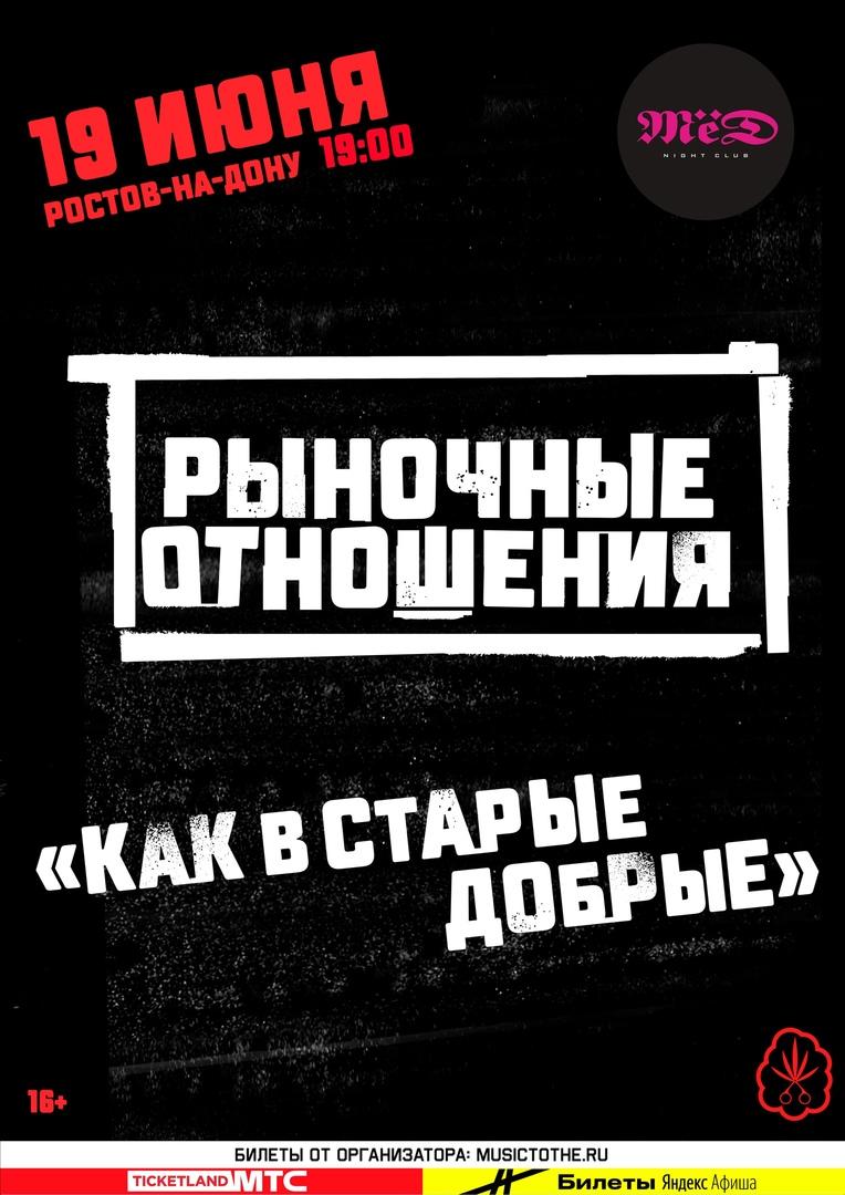 Афиша Ростов-на-Дону РЫНОЧНЫЕ ОТНОШЕНИЯ : 19.06 РОСТОВ МЁД