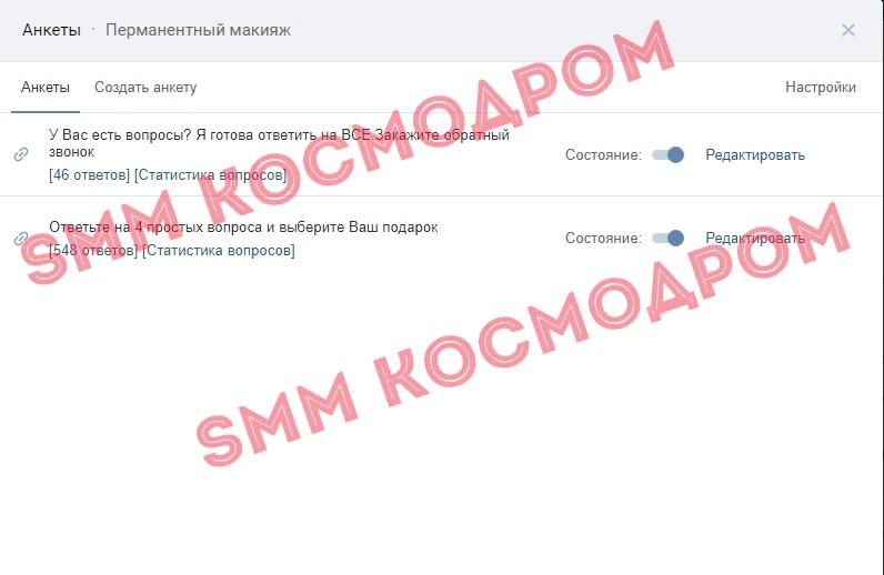 Кейс: Продвижение студии перманентного макияжа «Вконтакте», изображение №3