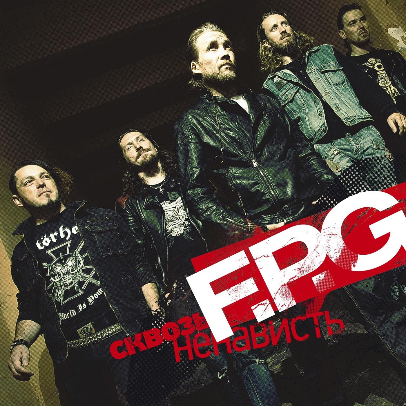 F.P.G. album Сквозь ненависть