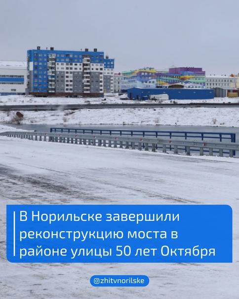 Реконструкция моста в районе улицы 50 лет Октября ...