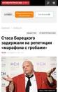 Барецкий Стас | Москва | 40