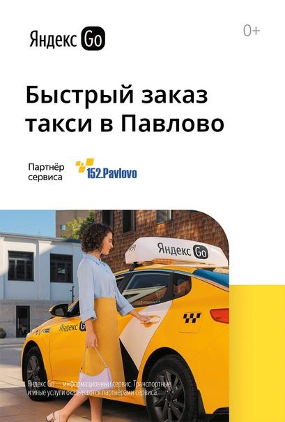 Теперь и в нашем городе работает Яндекс.Такси! В ч...