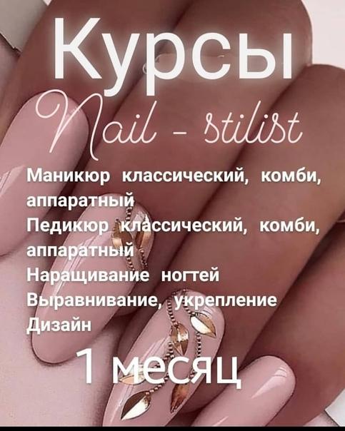 Открыт набор в группу Nail-stilist. Обучение прохо...