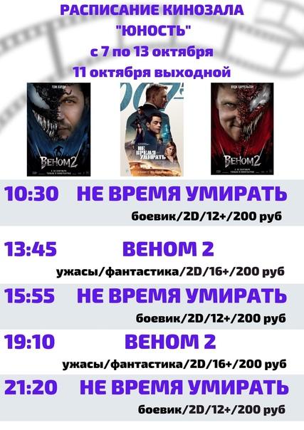Расписание кинозала