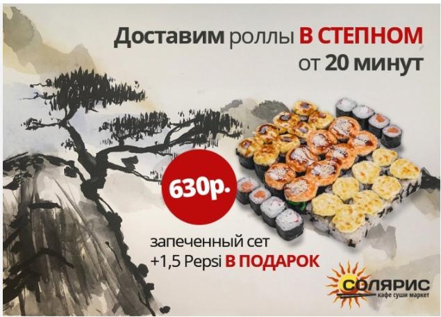 Кейс суши-маркета «Кухня солнца», изображение №7
