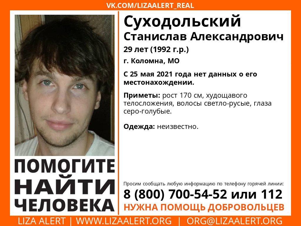 Внимание! Помогите найти человека! Пропал #Суходольский Станислав Александрович, 29 лет, #Коломна, МО