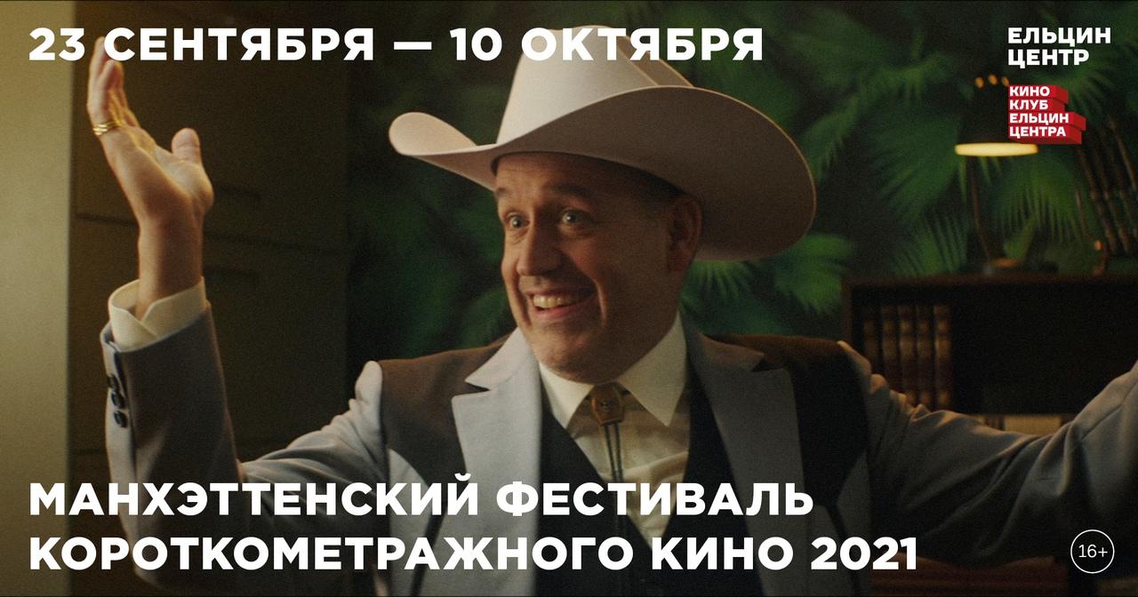В кинозале Ельцин Центра с 23 сентября по 10 октября показываем программу Манхэт...
