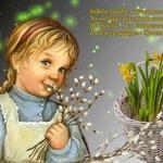 В воскресенье вербное… — стихи для детей