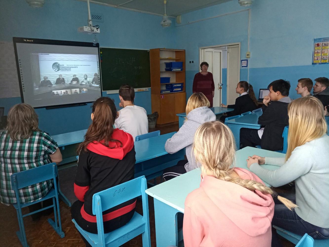Обучающиеся смотрят видеоконференцию
