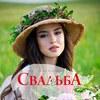 "Журнал ""Свадьба в Чите"" | Молодожены Заб. края"