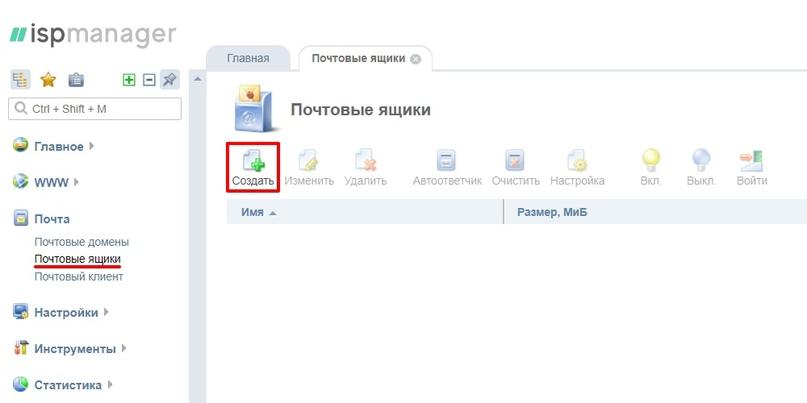 Создать доменную почту info@вашдомен на хостинге Reg.ru, изображение №4