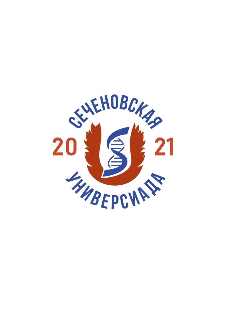 Афиша Москва Сеченовская универсиада