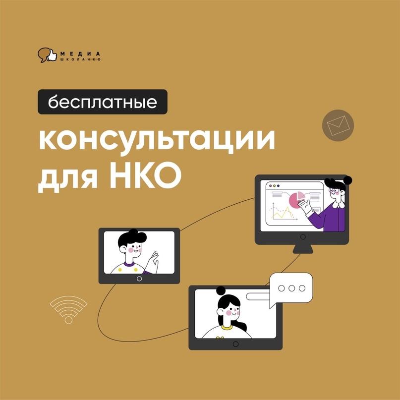 Бесплатный консультационный медиацентр для НКО, изображение №1