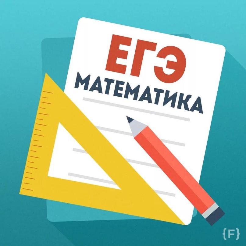 На_заметку: Единый государственный экзамен (ЕГЭ) базового уровня по математике в 2021...