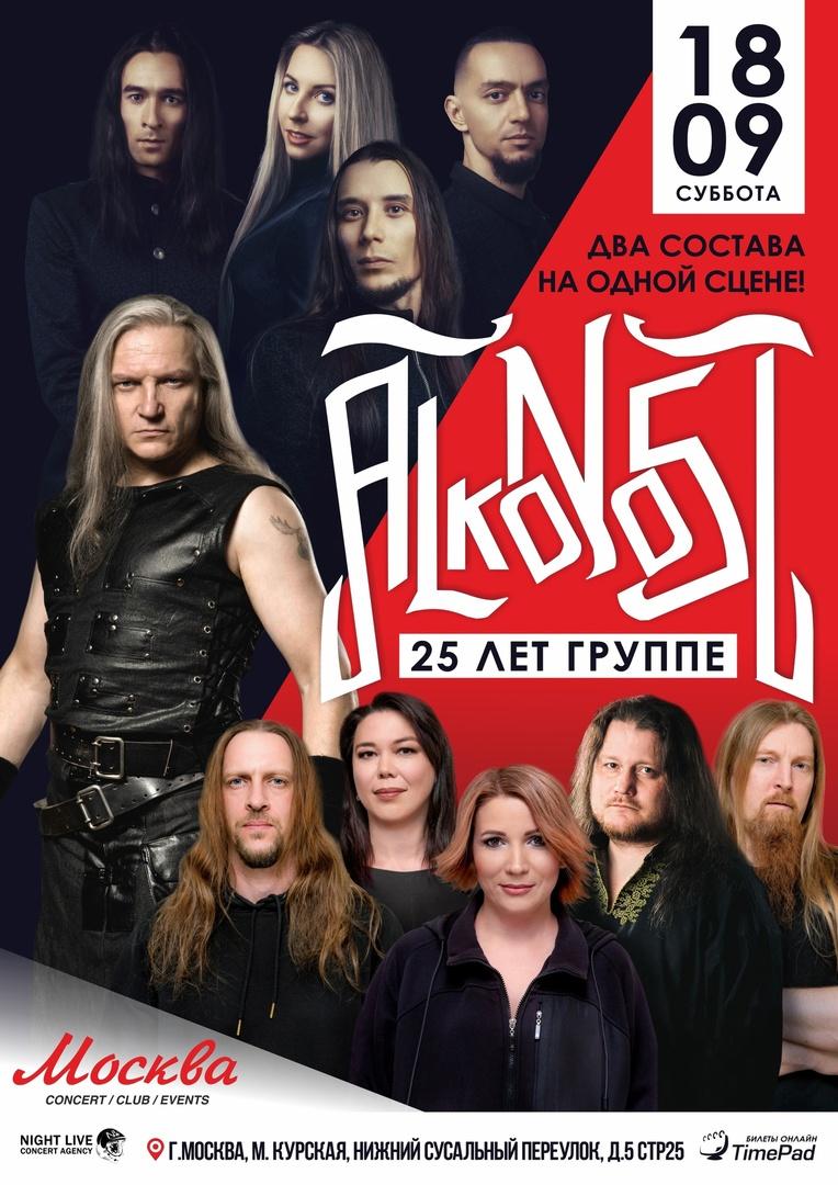 Афиша Москва ALKONOST - 25 лет / Москва
