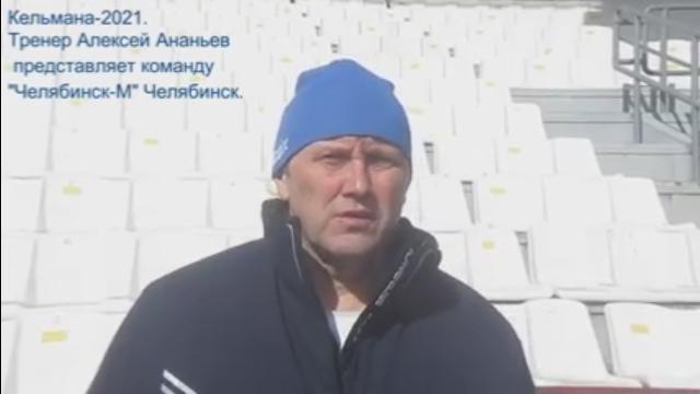 Тренер Алексей Ананьев. Кельмана- 2021
