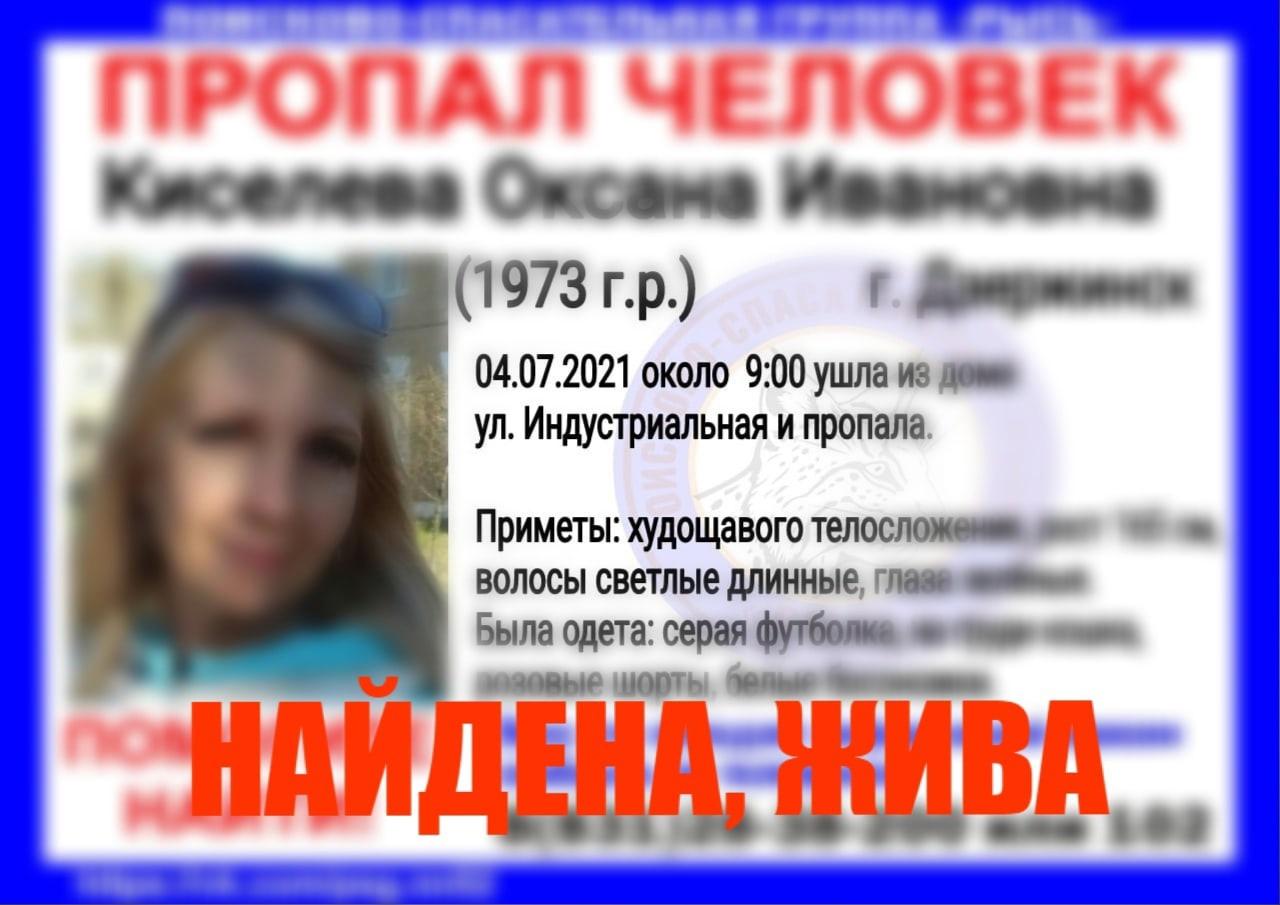 Киселева Оксана Ивановна, 1973 г.р., г. Дзержинск