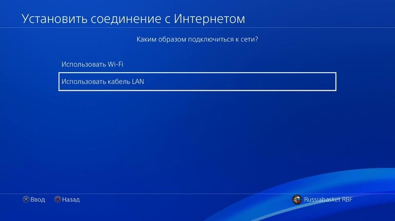 Использовать кабель LAN