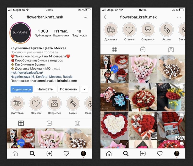 Продвижение интернет-магазина цветов в Instagram | Реклама и продажа букетов в интернете